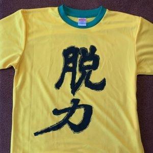 脱力Tシャツブラジル色
